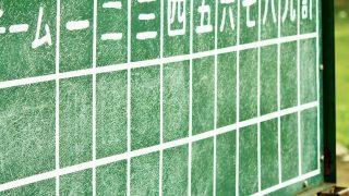 片岡の退団が朗報と言う阪神ファン!「打撃コーチ退団」ニュースですぐ気付いた