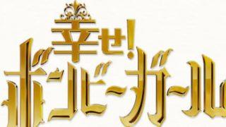 【ボンビーガール】北海道上京ガールの名前は誰?足立区綾瀬の物件や仕事先が気になる!(10月22日)