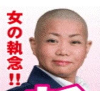 町議 元 新井 祥子